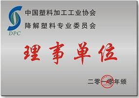 中国降解协会理事单位