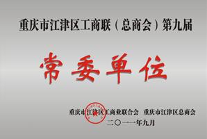 重庆市江津区工商联(总商会)常委单位