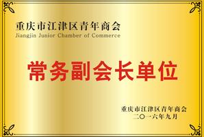 重庆市江津区青年商会常务副会长单位