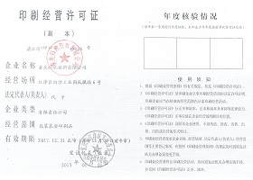 印刷经营许可证