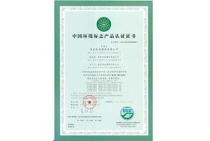 中国环境保护标志产品认证