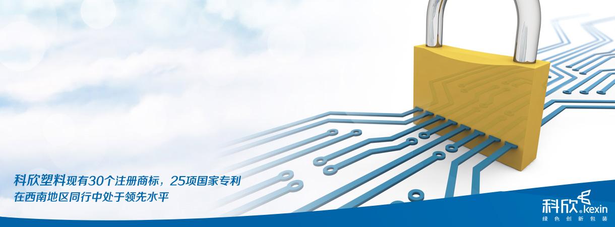 重庆科欣塑料有限公司